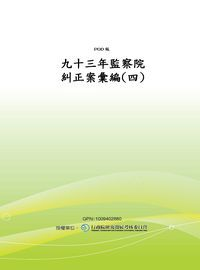 監察院糾正案彙編. 中華民國九十三年. 四