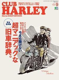 CLUB HARLEY [September 2016 Vol.194]:超マニアックな旧車辞典
