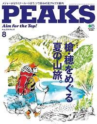 PEAKS [NO.81]:槍.穂をめぐる夏の山旅