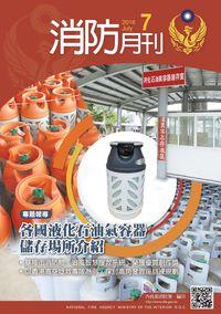 消防月刊 [2016年7月號]:各國液化石油氣容器 儲存場所介紹