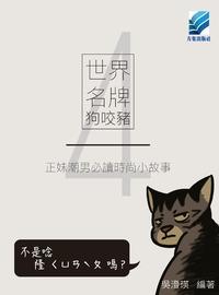 世界名牌狗咬豬 [有聲書]. 4, 正妹潮男必讀時尚小故事