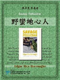 Savage Pellucidar = 野蠻地心人