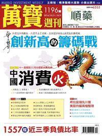 萬寶週刊 2016/10/03 [第1196期]:中國消費火