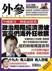 外參 [總第77期]:政治局阻經濟滑坡 富豪們海外狂收購