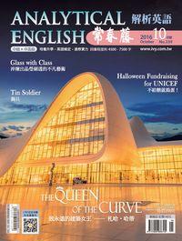 常春藤解析英語雜誌 [第339期] [有聲書]:致永遠的建築女王-札哈.哈蒂