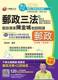 郵政專家陳金城老師開講:郵政三法(營運職/專業職一)