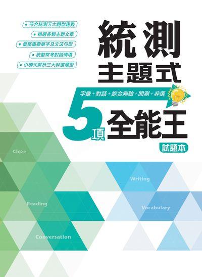 統測:主題式5項全能王 試題本:字彙+對話+綜合測驗+閱測+非選