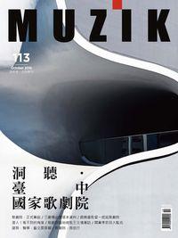 MUZIK古典樂刊 [第113期]:洞聽.臺中國家歌劇院
