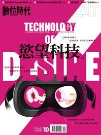 數位時代 [第269期]:慾望科技