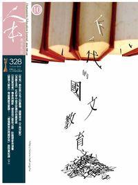 人本教育札記 [第328期]:下一代的國文教育