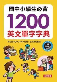 國中小學生必背1200英文單字字典 [有聲書]