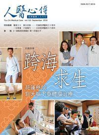 人醫心傳:慈濟醫療人文月刊 [第153期]:跨海求生
