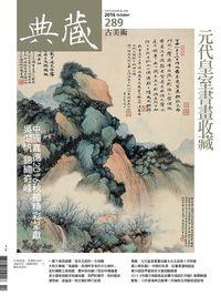 典藏古美術 [第289期]:元代皇室書畫收藏