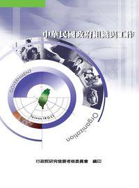 中華民國政府組織與工作