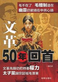 文革50年回首