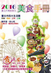 食在安心 衛生.安全.健康:2016臺北市餐飲衛生美食手冊