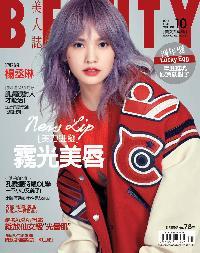 Beauty美人誌 [第191期]:霧光美唇