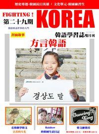 Fighting!KOREA 韓語學習誌 [第29期] [有聲書]:方言韓語