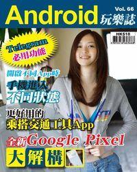 Android 玩樂誌 [第66期]:全新Google Pixel大解構