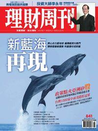 理財周刊 2016/10/07 [第841期]:新藍海再現