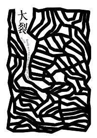 大裂:第六屆「BenQ 華文世界電影小說獎」得獎作品集