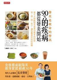 發炎, 是救命的警訊!90%的疾病都從發炎開始:養生大師歐陽英最實用簡單的88道茶、湯、粥、果汁, 讓你擺脫疾病的糾纏