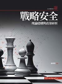 戰略安全:理論建構與政策研析