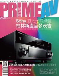 Prime AV新視聽 [第258期]:Sony亞太地區媒體 柏林新產品發表會