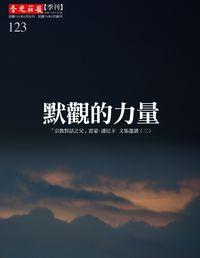 香光莊嚴雜誌 [第123期]:默觀的力量
