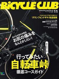 BiCYCLE CLUB [2016 December No.379]:自転車峠
