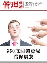 管理雜誌 [第508期]:360度回饋意見讓你震驚