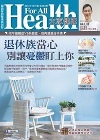 大家健康雜誌 [第353期]:退休族當心 別讓憂鬱盯上你