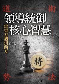 當東方遇見西方 領導統御核心智慧:道、術、勢、法