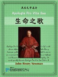 Apologia Pro Vita Sua = 生命之歌