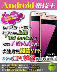 Android 密技王 [第13期]:為電話簿、相簿、 社交App 上鎖 「CM Locker」