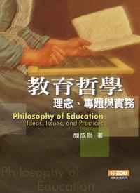 教育哲學:理念、專題與實務