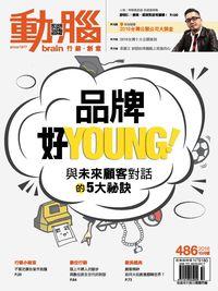 動腦雜誌 [第486期]:品牌好YOUNG!