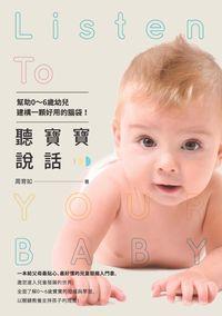 聽寶寶說話:幫助0-6歲幼兒建構一顆好用的腦袋!