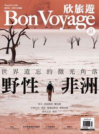 Bon Voyage欣旅遊 [第51期]:野性非洲  世界遺忘的微光角落