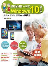 銀髮爸媽第一次玩Windows 10就上手:手機X平板X筆電一次就搞定