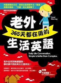 老外365天都在用的生活英語 [有聲書]:拋開拗口的英文、複雜的語法, 回歸到最簡單的英文表達!