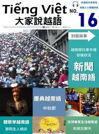 Tiếng Việt 大家說越語 [第16期] [有聲書]:新聞越南語 越南摩托車市場發展情況