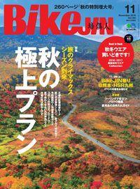 BikeJIN/培倶人 [November 2016 Vol.165]:秋の極上プラン
