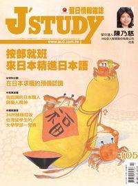 留日情報雜誌 [第105期]:按部就班 來日本精進日本語