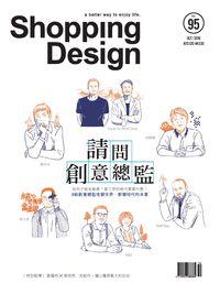 Shopping Design [第95期]:請問創意總監