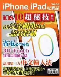 iPhone, iPad玩樂誌 [第30期]:ios 10超秘技!
