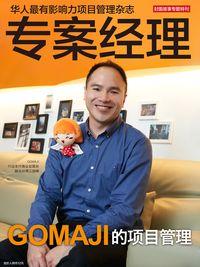 專案經理雜誌 [簡中版] [第29期]:GOMAJI的项目管理