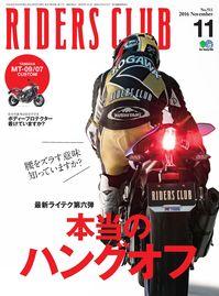 Riders club [November 2016 Vol.511]:本当の ハングオフ