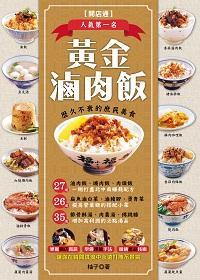 黃金滷肉飯