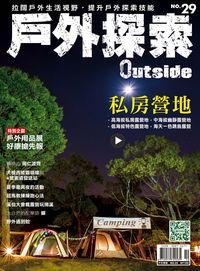 戶外探索Outside [第29期][有聲書]:私房營地